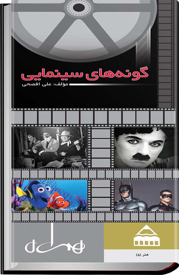 کتاب گونههای سینمایی