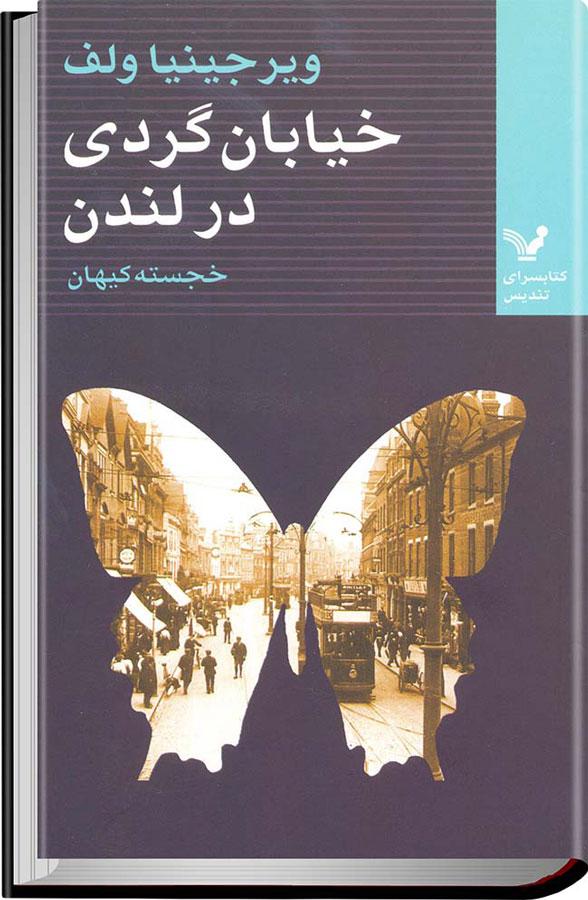 کتاب خیابانگردی در لندن