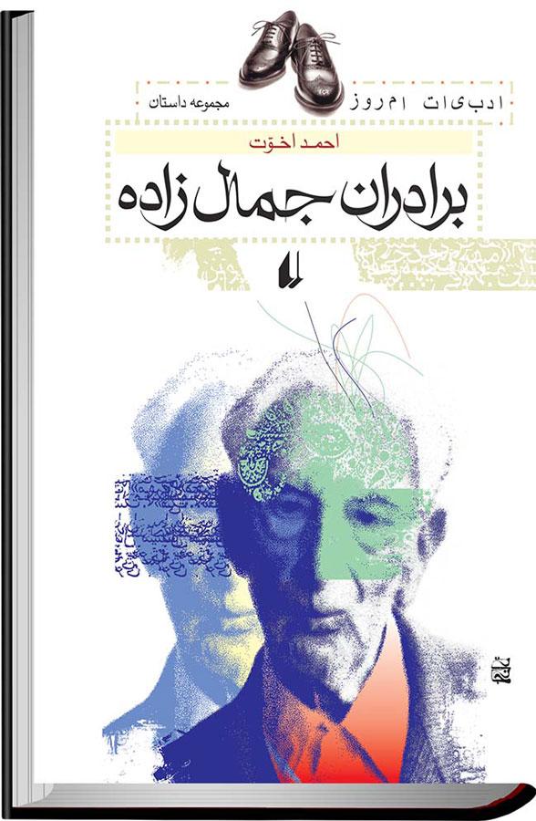 کتاب برادران جمالزاده