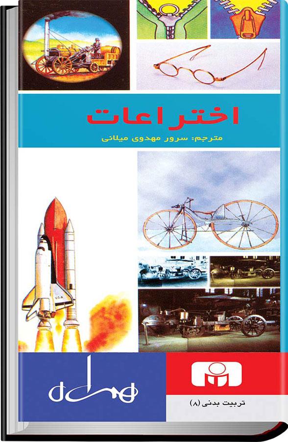 کتاب اختراعات