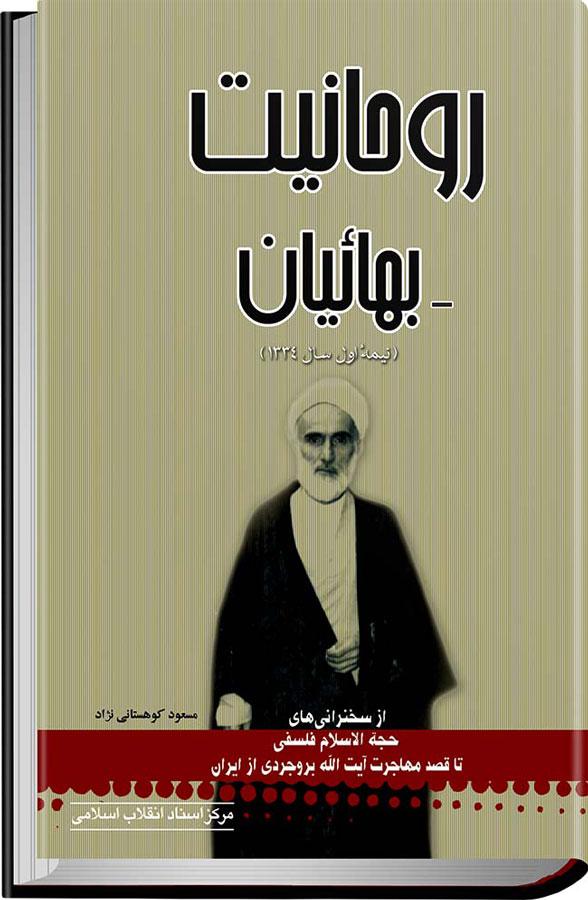 کتاب روحانیت- بهائیان (از سخنرانیهای حجتالاسلام فلسفی تا قصد مهاجرت آیتالله بروجردی از ایران