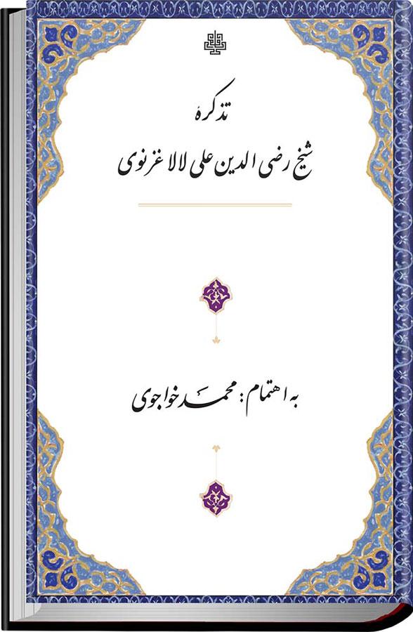 کتاب تذکره شیخ رضی الدّین علی لالا غزنوی