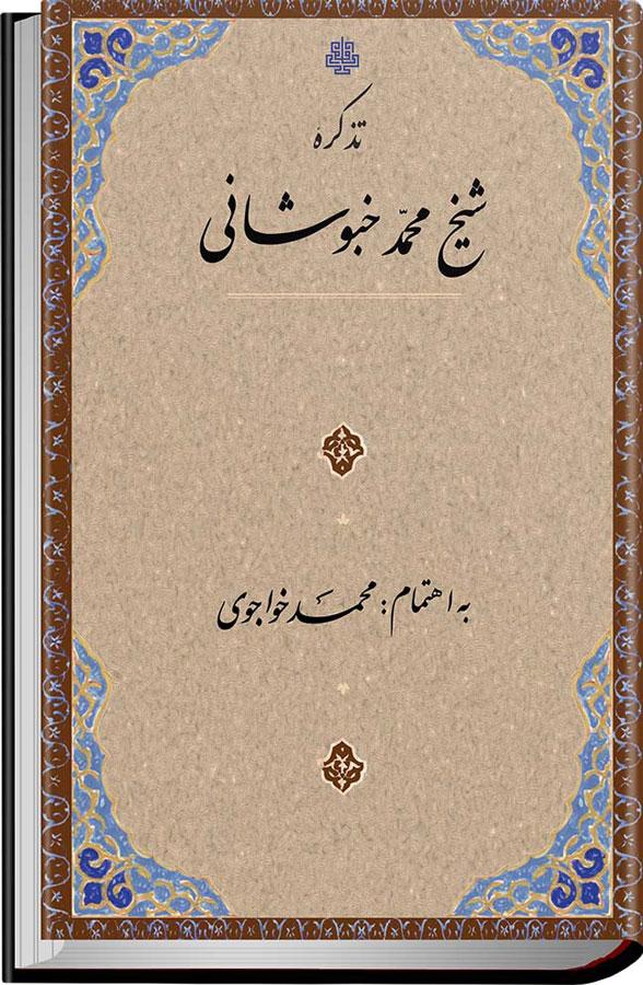 کتاب تذکره شیخ محمد خبوشانی