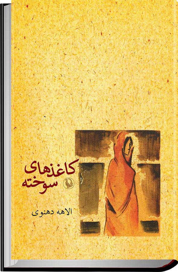 کتاب کاغذهای سوخته