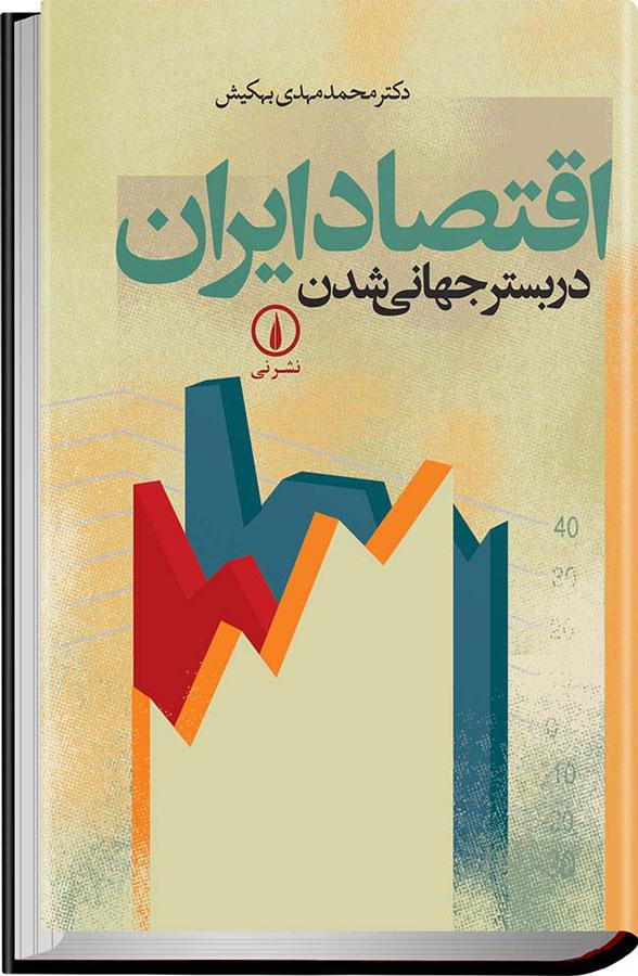 کتاب اقتصاد ایران در بستر جهانی شدن