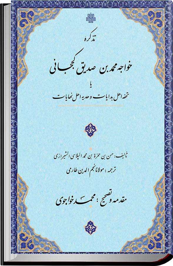 کتاب تذکره خواجه محمدبن صدّیق کججانی