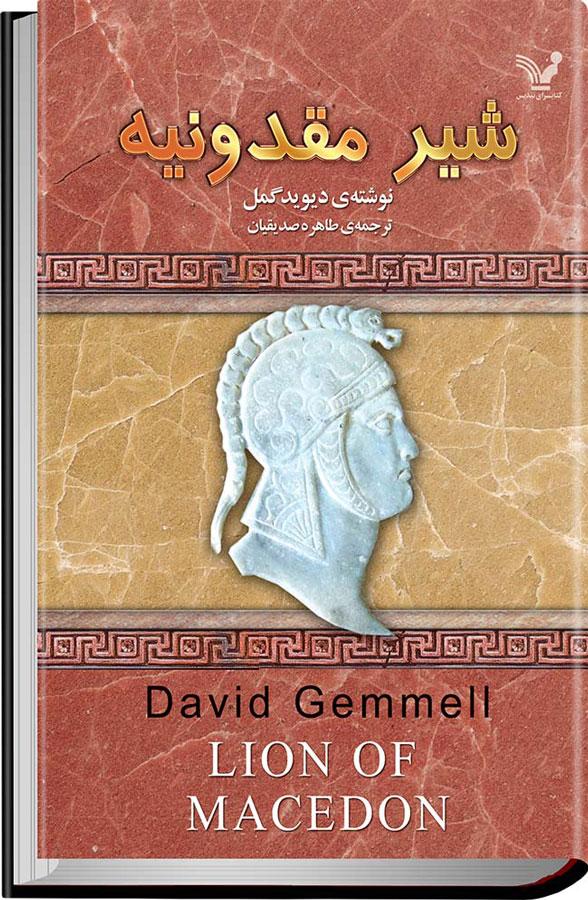 کتاب شیر مقدونیه