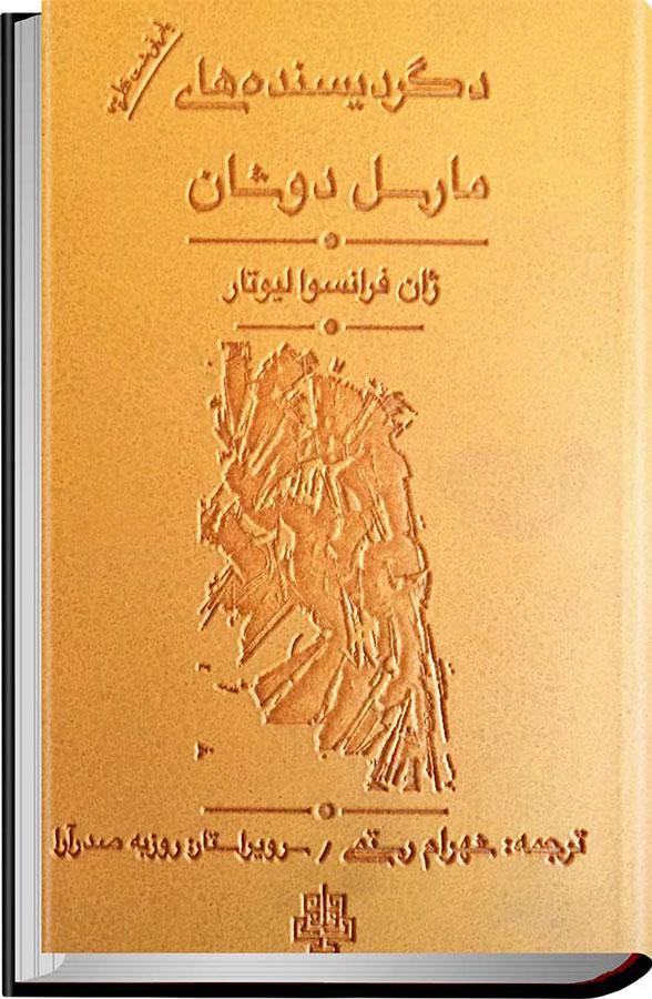 کتاب دگردیسندههای مارسل دوشان