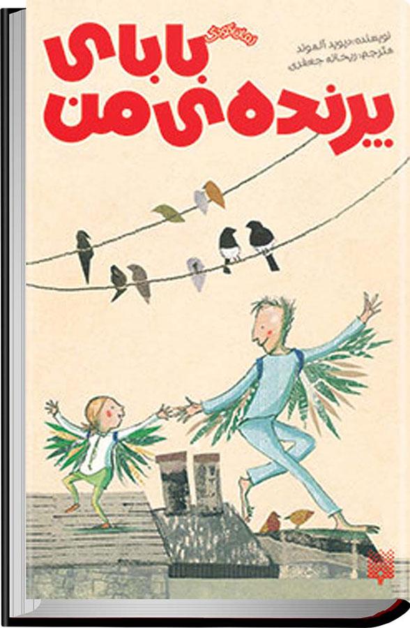 کتاب بابای پرندهی من