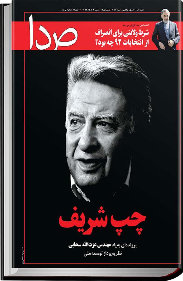 مجله صدا