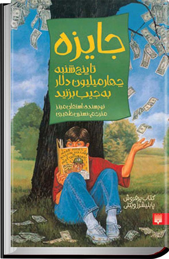 کتاب جايزه
