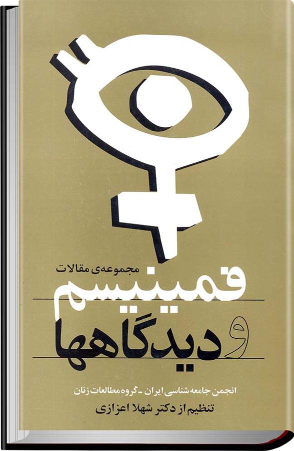 کتاب فمینیسم و دیدگاهها