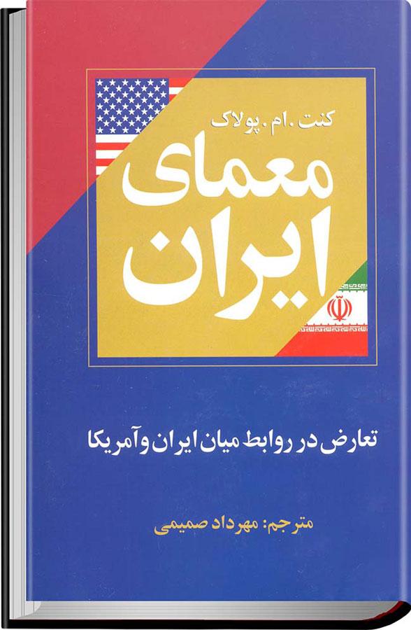 کتاب معمای ایران