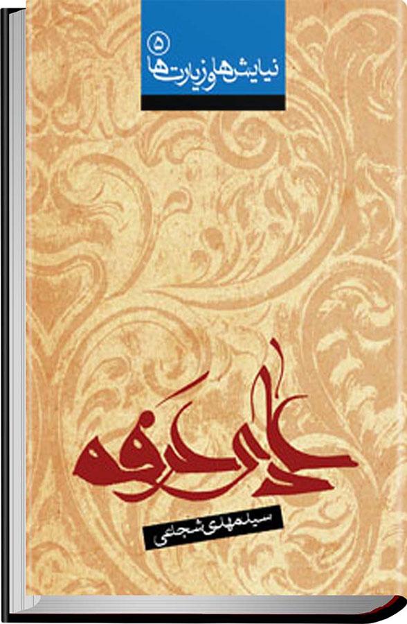 کتاب دعای امام حسين عليهالسلام در روز عرفه