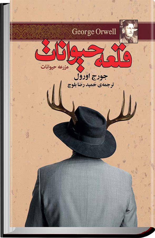 کتاب قلعه حيوانات