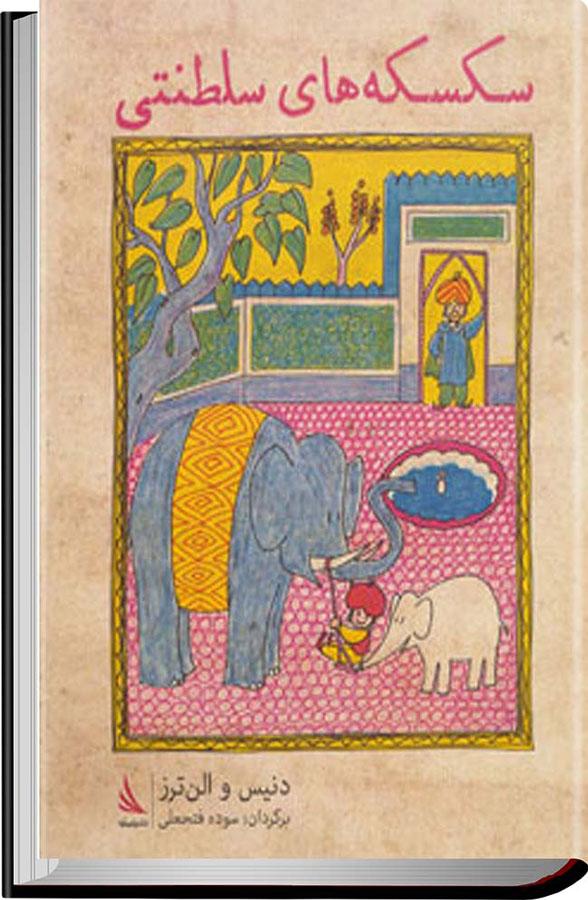 کتاب سکسکههای سلطنتی