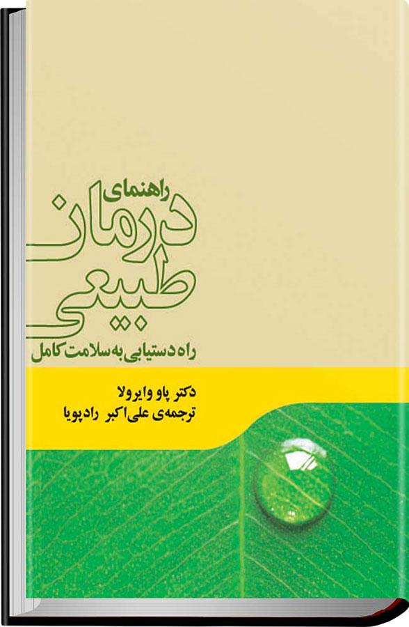 کتاب راهنمای درمان طبيعی