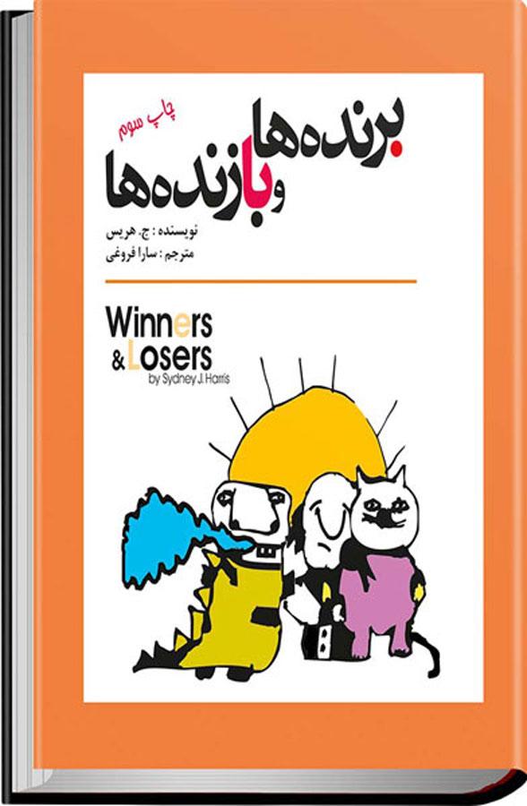 کتاب برندهها و بازنده ها