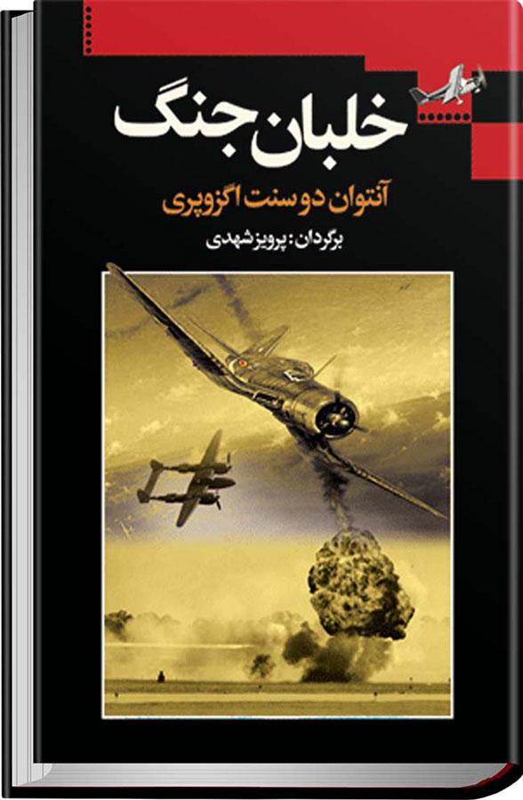 خلبان جنگ