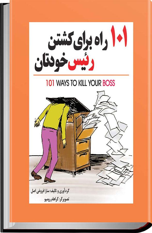 کتاب ۱۰۱  راه برای کشتن رئیس خودتان