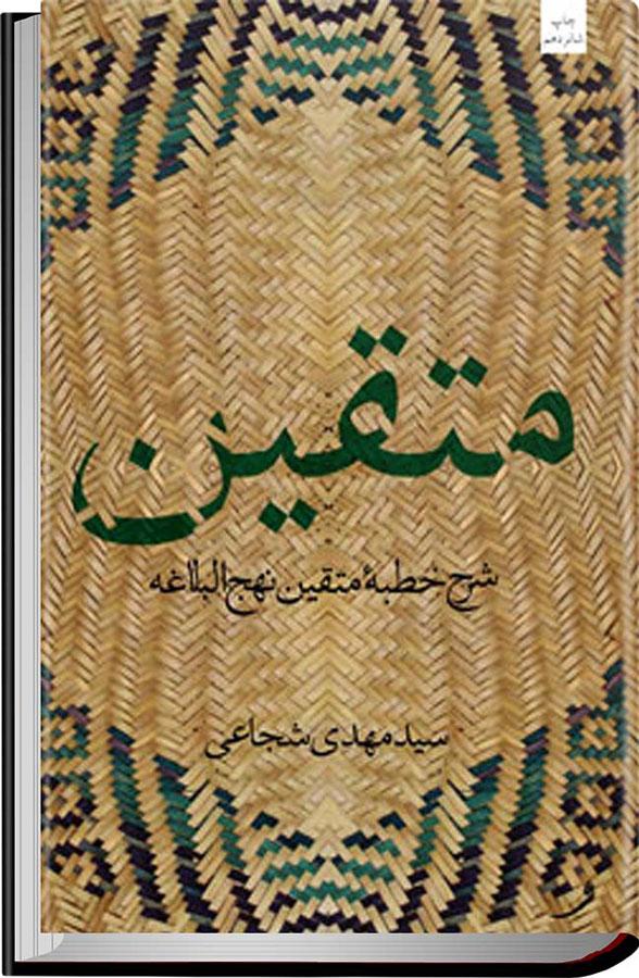 کتاب متقین