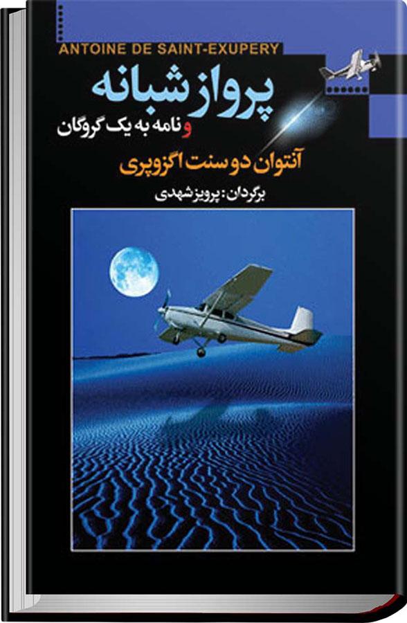 کتاب پرواز شبانه و نامه به یک گروگان
