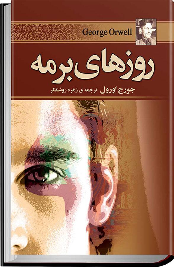 کتاب روزهای برمه