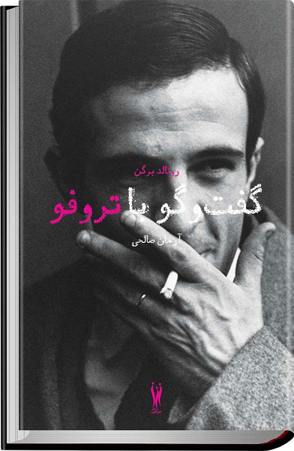 کتاب گفتوگو با فرانسوا تروفو
