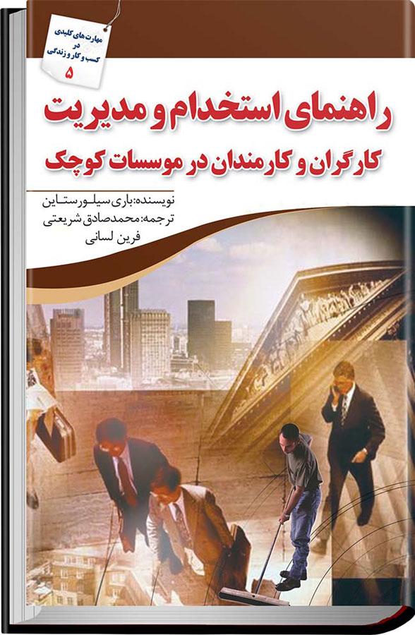 کتاب راهنمای استخدام و مدیریت کارگران و کارمندان در موسسات کوچک