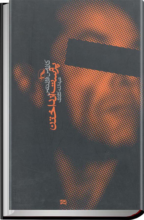 کتاب پوست انداختن