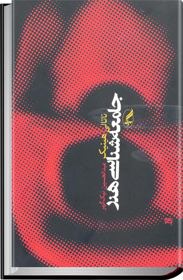 کتاب جامعهشناسی هنر