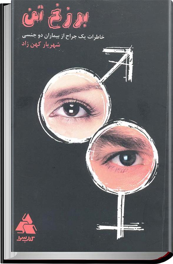 کتاب برزخ تن