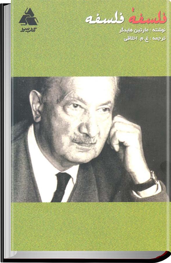 کتاب فلسفۀ فلسفه