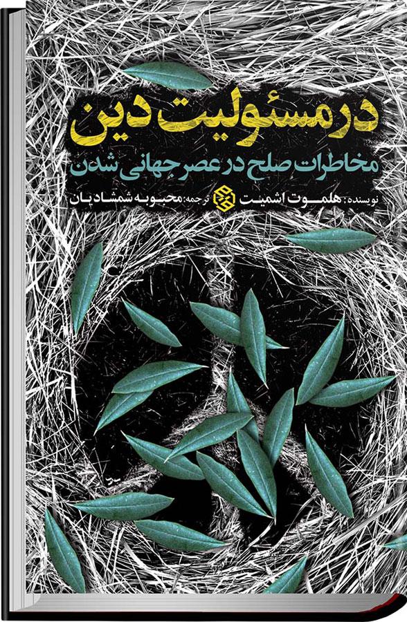 کتاب در مسئولیت دین (مخاطرات صلح در عصر جهانی شدن)