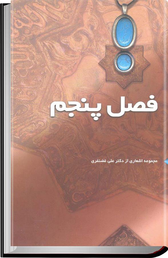 کتاب فصل پنجم