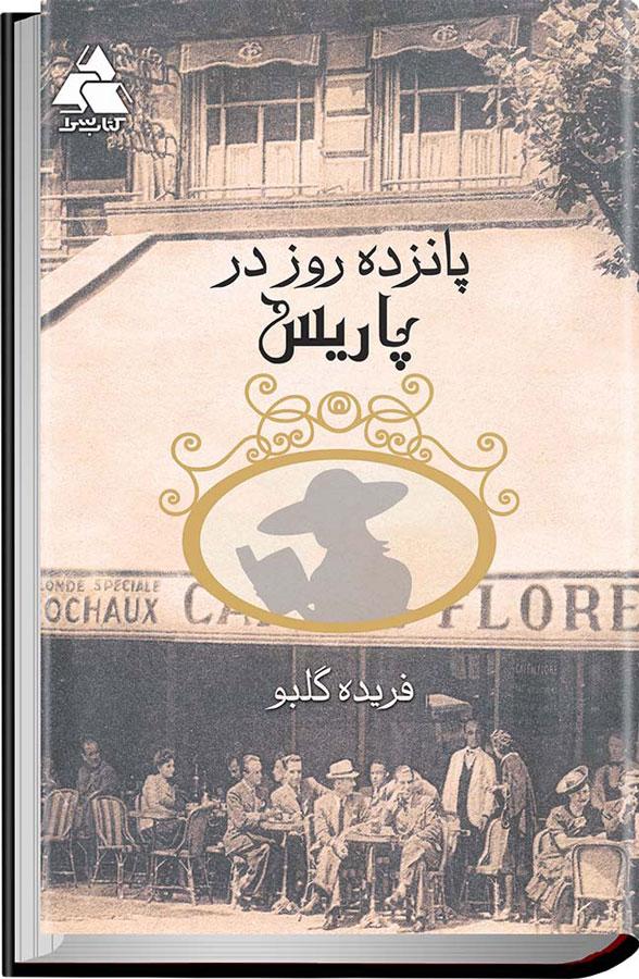 کتاب پانزده روز در پاریس
