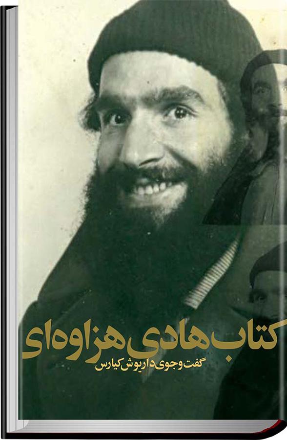 کتاب هادی هزاوهای
