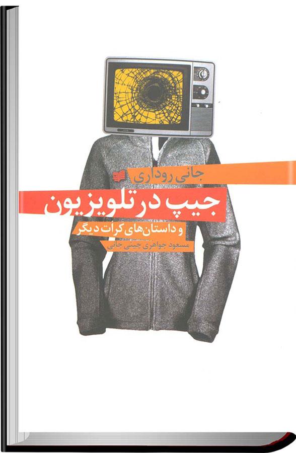 کتاب جیپ در تلویزیون و داستانهای کرات دیگر