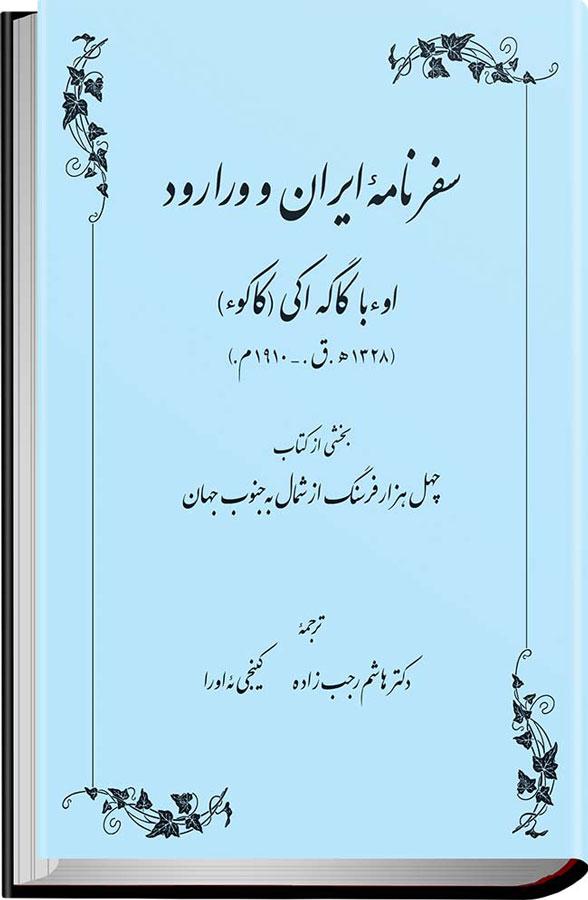 کتاب سفرنامه ایران و ورارود
