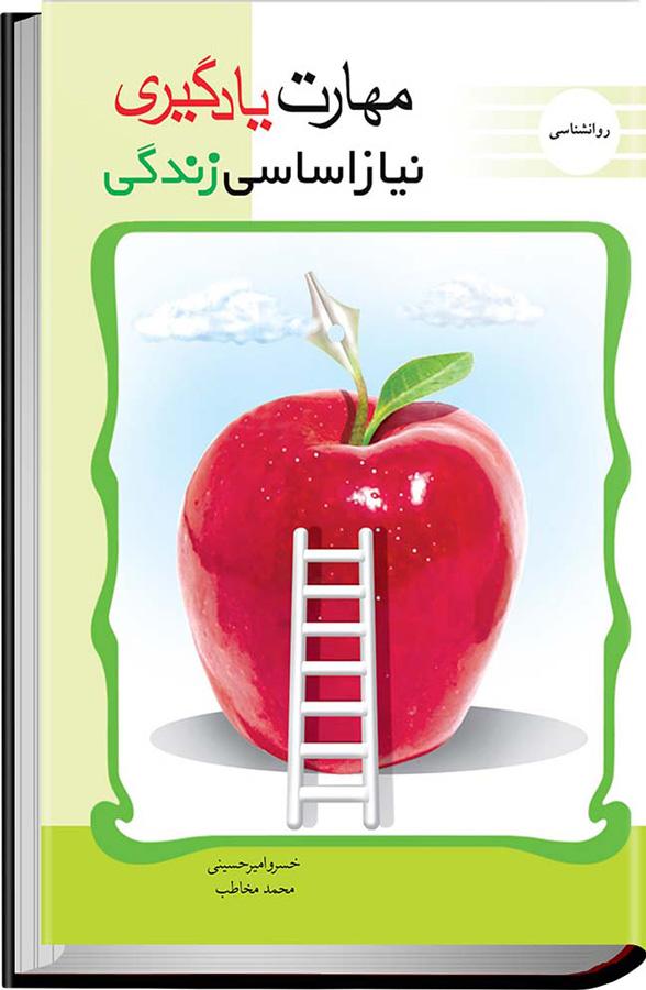 کتاب مهارت يادگيری، نياز اساسی زندگی
