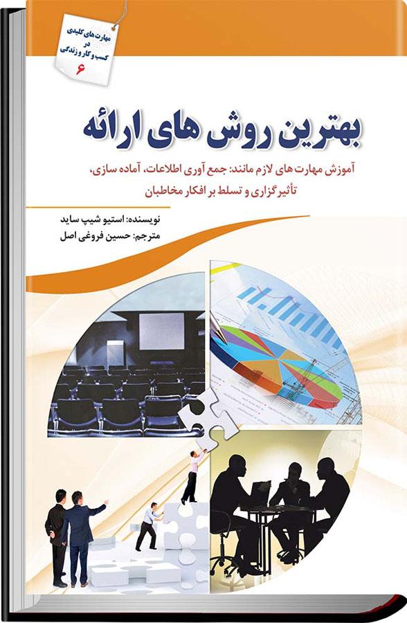 کتاب بهترین روشهای ارائه (انجام کارهای تأثیرگذار و موفق)