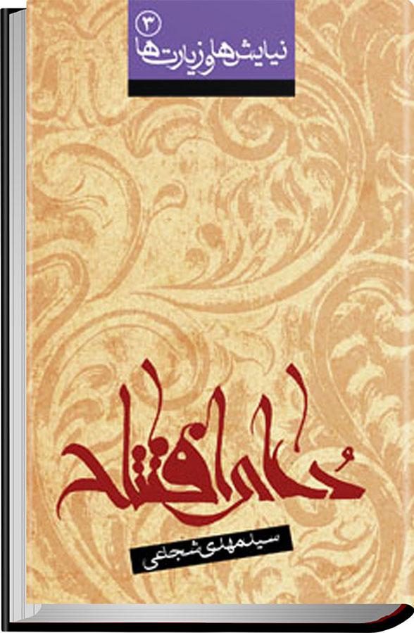 کتاب دعای افتتاح