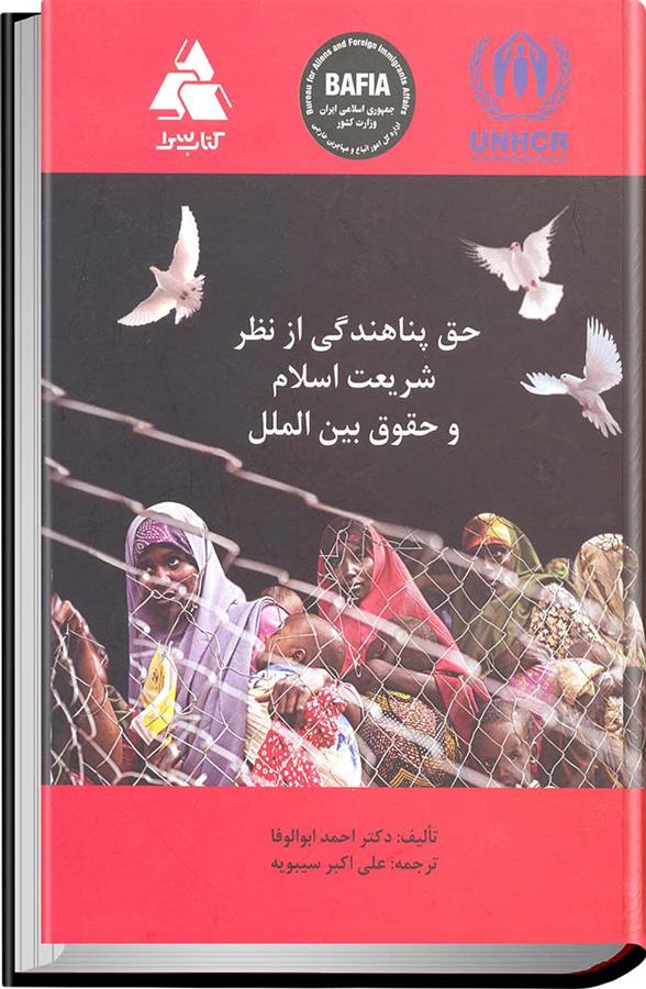 کتاب حق پناهندگی از نظر شریعت اسلام و حقوق بینالملل