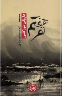 کتاب نفر هفتم
