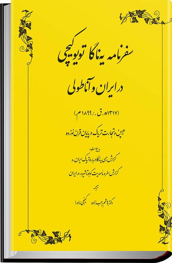 کتاب سفرنامه يهناگا تويوکيچي در ايران و آناطولي