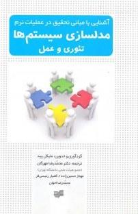 کتاب مدلسازی سیستمها