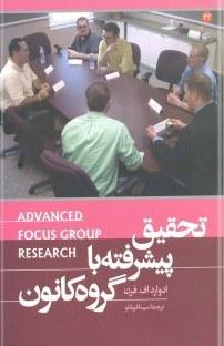 تحقیق پیشرفته با گروه کانون