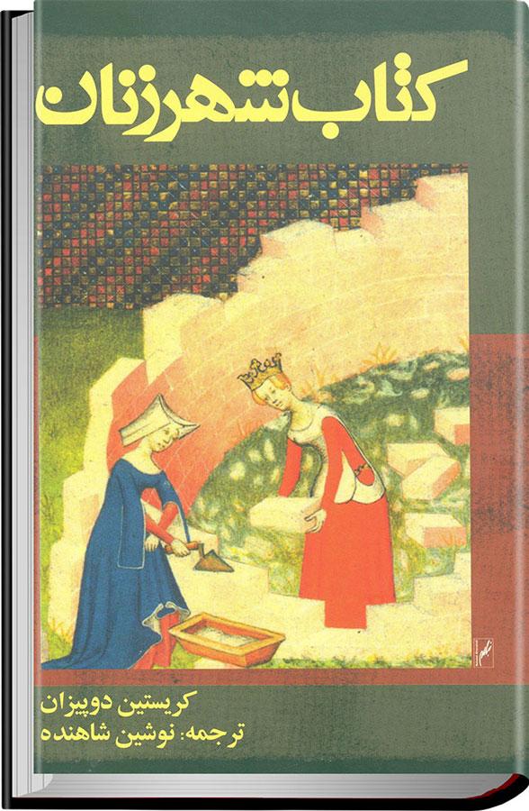 کتاب شهر زنان