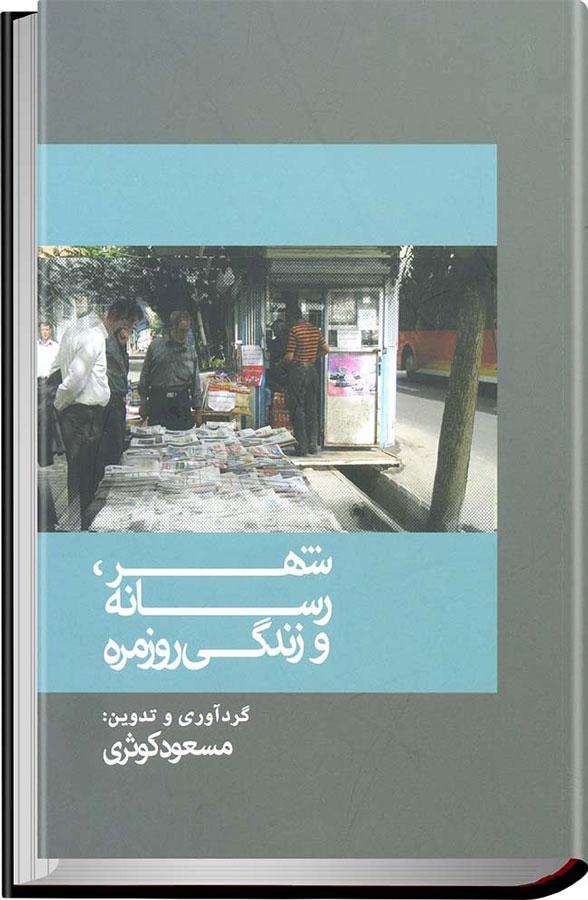 کتاب شهر، رسانه و زندگی روزمره