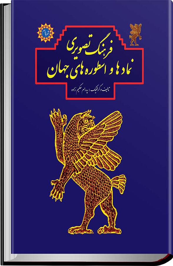 کتاب فرهنگ تصویری نمادها و اسطورههای جهان